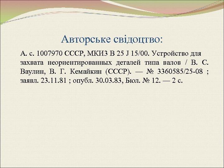 Авторське свідоцтво: А. с. 1007970 СССР, МКИ 3 В 25 J 15/00. Устройство для