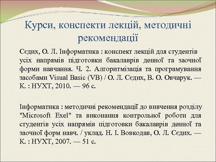 Курси, конспекти лекцій, методичні рекомендації Сєдих, О. Л. Інформатика : конспект лекцій для студентів