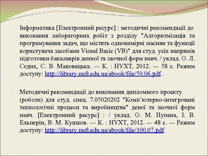 Інформатика [Електронний ресурс] : методичні рекомендації до виконання лабораторних робіт з розділу