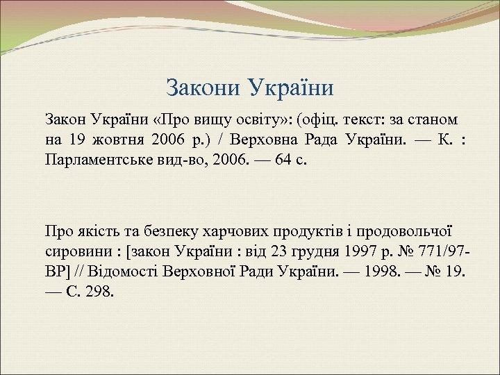 Закони України Закон України «Про вищу освіту» : (офіц. текст: за станом на 19