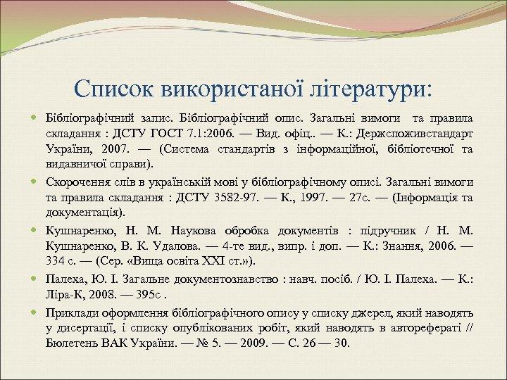 Список використаної літератури: Бібліографічний запис. Бібліографічний опис. Загальні вимоги та правила складання : ДСТУ