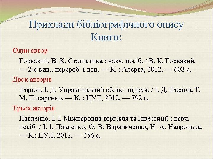 Приклади бібліографічного опису Книги: Один автор Горкавий, В. К. Статистика : навч. посіб. /