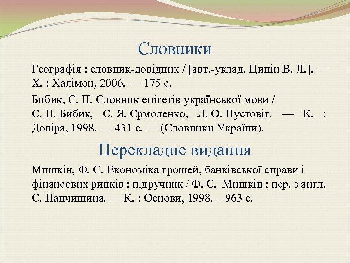 Словники Географія : словник-довідник / [авт. -уклад. Ципін В. Л. ]. — Х. :