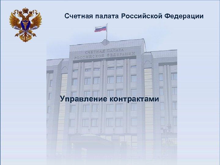 Счетная палата Российской Федерации Управление контрактами