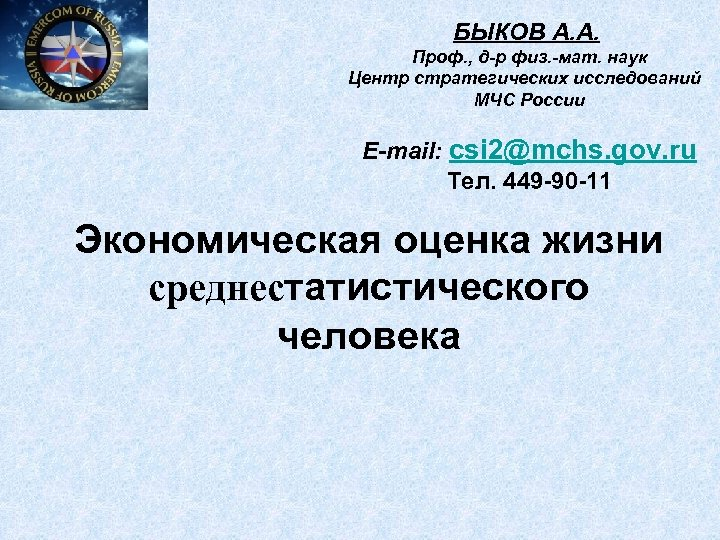 БЫКОВ A. A. Проф. , д-р физ. -мат. наук Центр стратегических исследований МЧС России