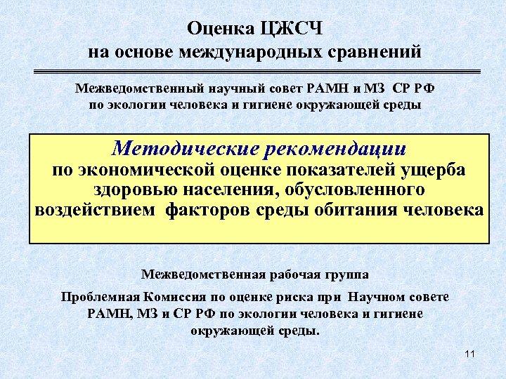 Оценка ЦЖСЧ на основе международных сравнений Межведомственный научный совет РАМН и МЗ СР РФ