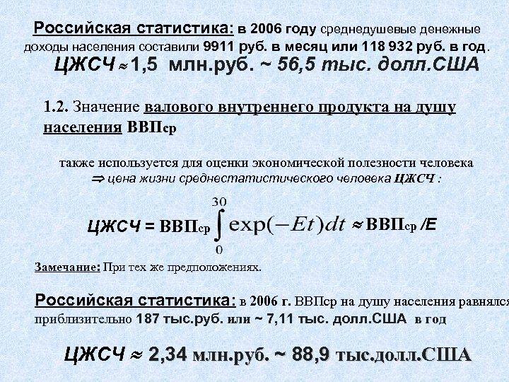 Российская статистика: в 2006 году среднедушевые денежные доходы населения составили 9911 руб. в месяц