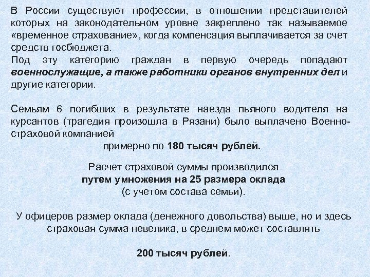 В России существуют профессии, в отношении представителей которых на законодательном уровне закреплено так называемое
