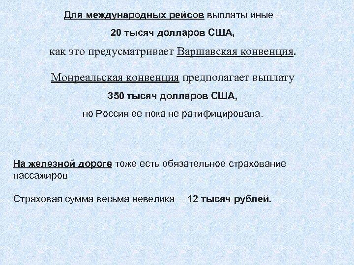 Для международных рейсов выплаты иные – 20 тысяч долларов США, как это предусматривает Варшавская