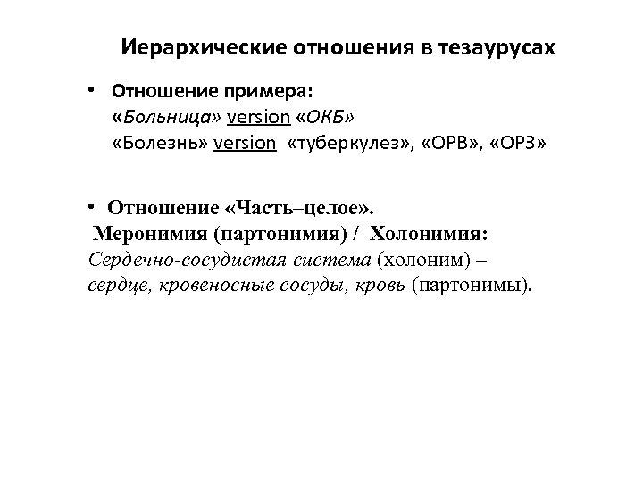 Иерархические отношения в тезаурусах • Отношение примера: «Больница» version «ОКБ» «Болезнь» version «туберкулез» ,