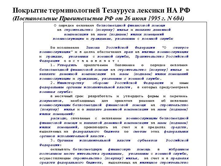 Покрытие терминологией Тезауруса лексики НА РФ (Постановление Правительства РФ от 26 июня 1995 г.