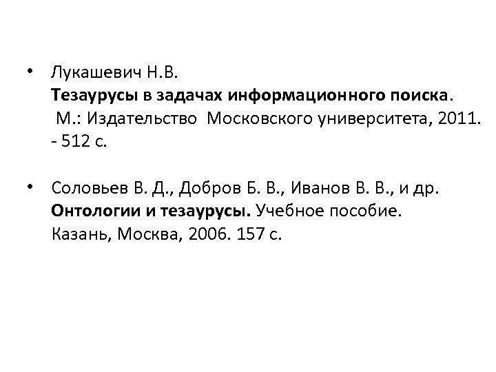 • Лукашевич Н. В. Тезаурусы в задачах информационного поиска. М. : Издательство Московского