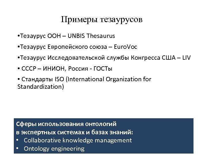 Примеры тезаурусов • Тезаурус ООН – UNBIS Thesaurus • Тезаурус Европейского союза – Euro.