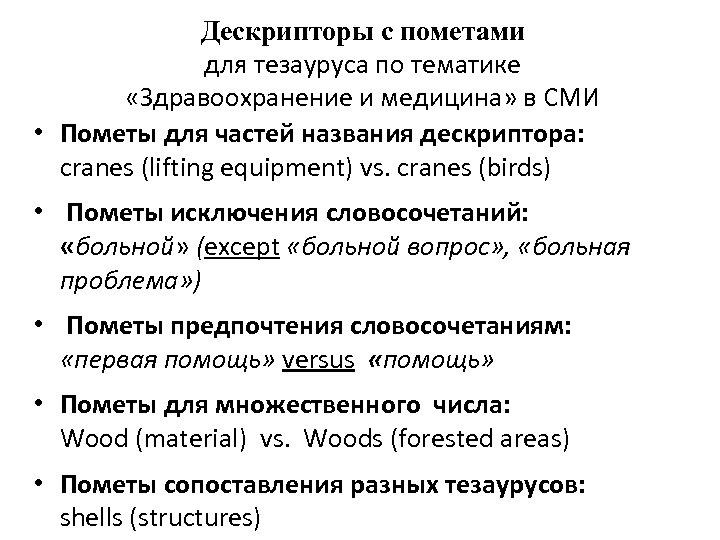 Дескрипторы с пометами для тезауруса по тематике «Здравоохранение и медицина» в СМИ • Пометы