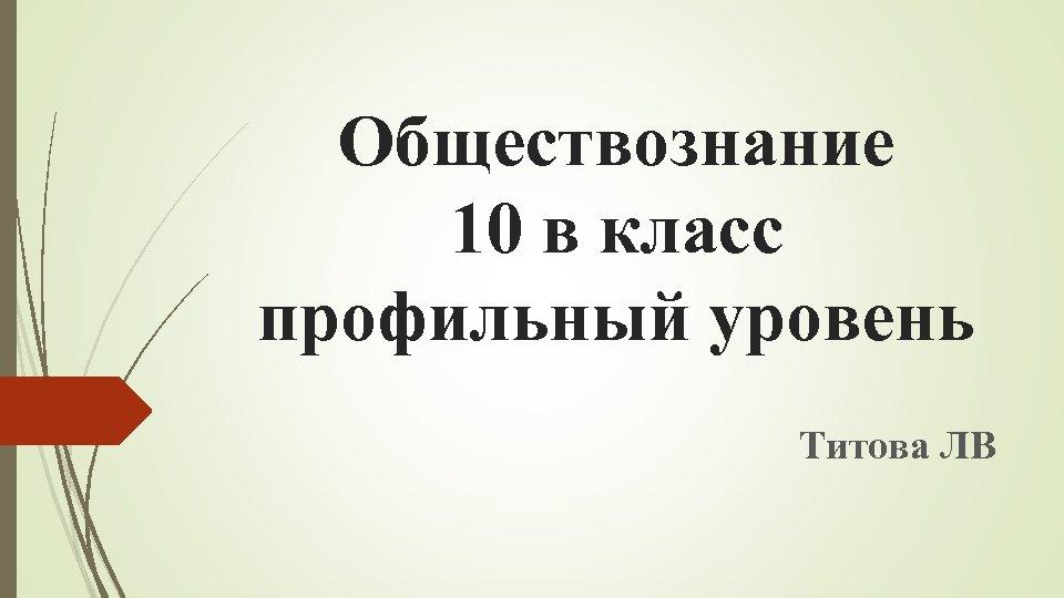 Обществознание 10 в класс профильный уровень Титова ЛВ