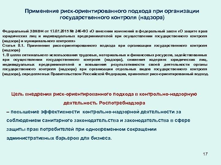 Применение риск-ориентированного подхода при организации государственного контроля (надзора) Федеральный закон от 13. 07. 2015