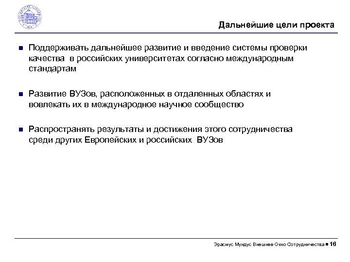 Дальнейшие цели проектa Поддерживать дальнейшее развитие и введение системы проверки качества в российских университетах