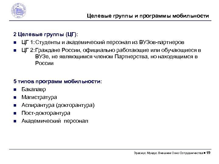 Целевые группы и программы мобильности 2 Целевые группы (ЦГ): ЦГ 1: Студенты и академический