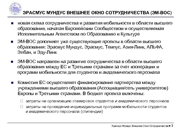 ЭРАСМУС MУНДУС ВНЕШНЕЕ ОКНО СОТРУДНИЧЕСТВА (ЭM-ВОС) новая схема сотрудничества и развития мобильности в области