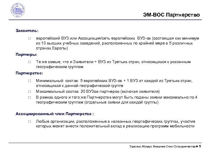 ЭM-ВОС Партнерство Заявитель: ¨ европейский ВУЗ или Ассоциация/сеть европейских ВУЗ-ов (состоящая как минимум из