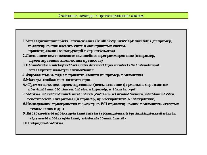 Основные подходы к проектированию систем 1. Многодисциплинарная оптимизация (Multidisciplinary optimization) (например, проектирование космических и