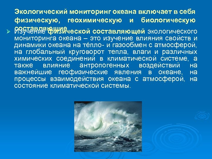 Экологический мониторинг океана включает в себя физическую, геохимическую и биологическую составляющие Ø Изучение физической
