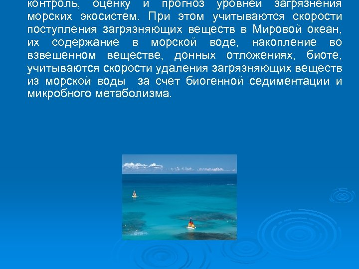 контроль, оценку и прогноз уровней загрязнения морских экосистем. При этом учитываются скорости поступления загрязняющих