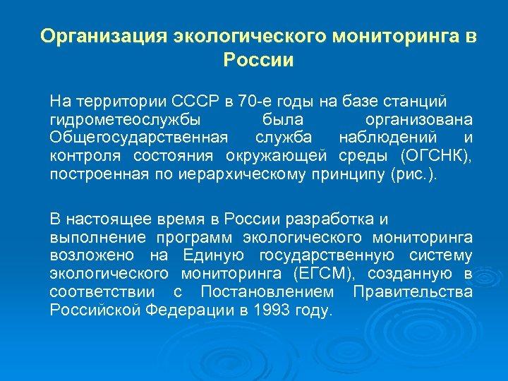 Организация экологического мониторинга в России На территории СССР в 70 -е годы на базе