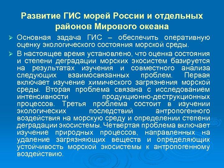 Развитие ГИС морей России и отдельных районов Мирового океана Основная задача ГИС – обеспечить
