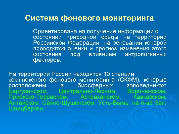 Система фонового мониторинга Ориентирована на получение информации о состоянии природной среды на территории Российской