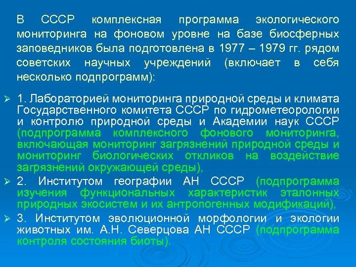 В СССР комплексная программа экологического мониторинга на фоновом уровне на базе биосферных заповедников была