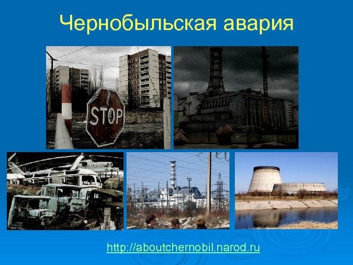 Чернобыльская авария http: //aboutchernobil. narod. ru