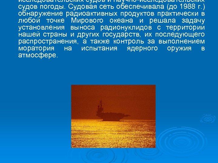 исследовательских судов и научно-исследовательских судов погоды. Судовая сеть обеспечивала (до 1988 г. ) обнаружение
