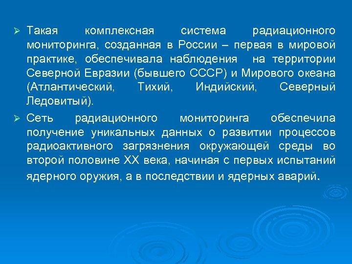 Такая комплексная система радиационного мониторинга, созданная в России – первая в мировой практике, обеспечивала