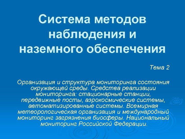 Система методов наблюдения и наземного обеспечения Тема 2 Организация и структура мониторинга состояния окружающей