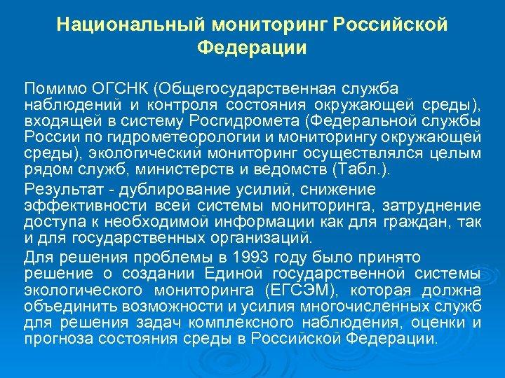 Национальный мониторинг Российской Федерации Помимо ОГСНК (Общегосударственная служба наблюдений и контроля состояния окружающей среды),