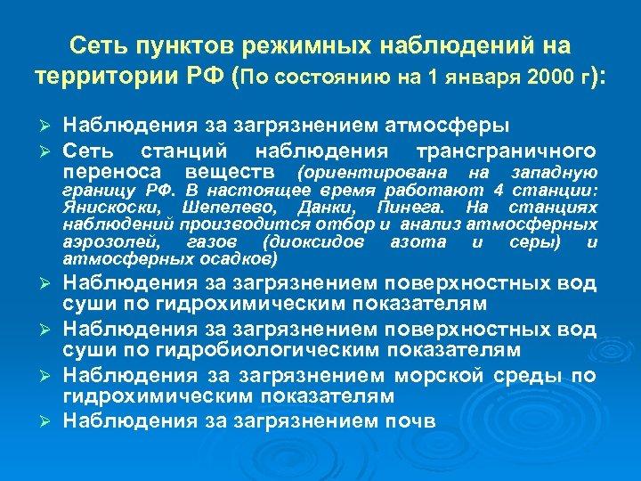 Сеть пунктов режимных наблюдений на территории РФ (По состоянию на 1 января 2000 г):