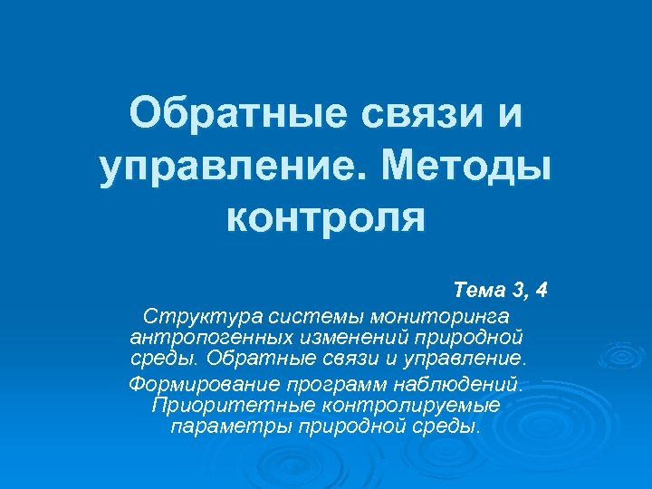 Обратные связи и управление. Методы контроля Тема 3, 4 Структура системы мониторинга антропогенных изменений