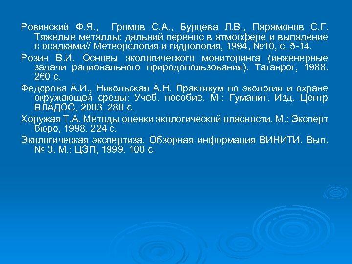 Ровинский Ф. Я. , Громов С. А. , Бурцева Л. В. , Парамонов С.