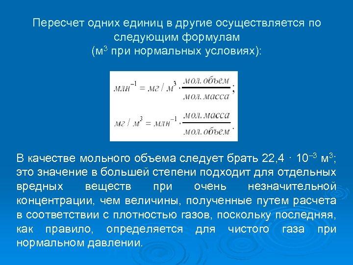Пересчет одних единиц в другие осуществляется по следующим формулам (м 3 при нормальных условиях):