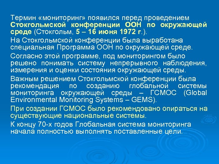 Термин «мониторинг» появился перед проведением Стокгольмской конференции ООН по окружающей среде (Стокгольм, 5 –