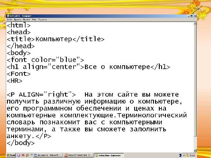 Создание веб сайта в блокноте пример seo продвижения сайта стоимость