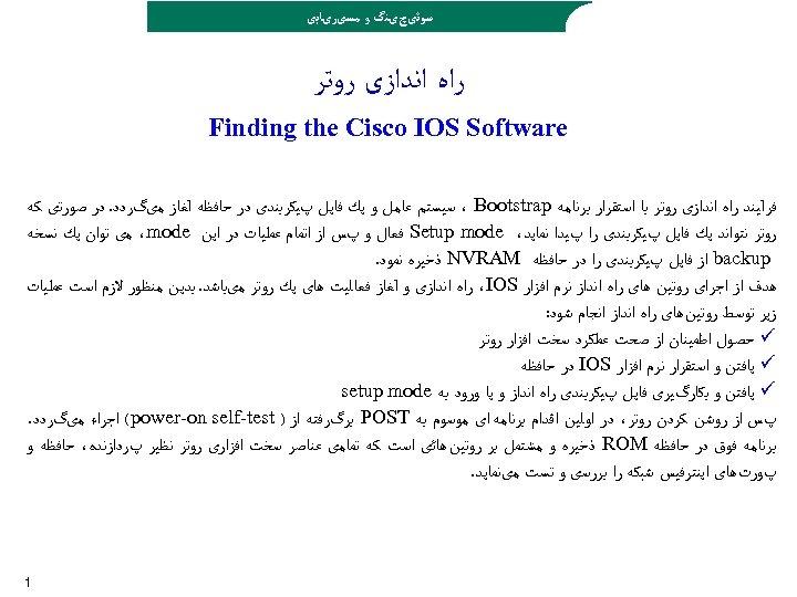 ﺳﻮﺋیچیﻨگ ﻭ ﻣﺴیﺮیﺎﺑی ﺭﺍﻩ ﺍﻧﺪﺍﺯی ﺭﻭﺗﺮ Finding the Cisco IOS Software ﻓﺮآﻴﻨﺪ ﺭﺍﻩ