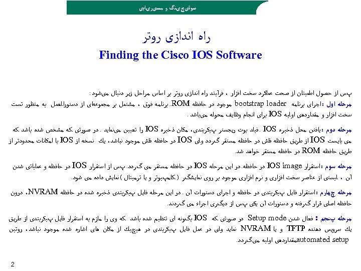 ﺳﻮﺋیچیﻨگ ﻭ ﻣﺴیﺮیﺎﺑی ﺭﺍﻩ ﺍﻧﺪﺍﺯی ﺭﻭﺗﺮ Finding the Cisco IOS Software پﺲ ﺍﺯ