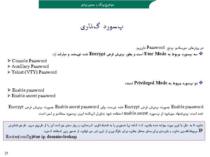 ﺳﻮﺋیچیﻨگ ﻭ ﻣﺴیﺮیﺎﺑی پﺴﻮﺭﺩ گﺬﺍﺭی ﺩﺭ ﺭﻭﺗﺮﻫﺎی ﺳیﺴکﻮ پﻨﺞ Password ﺩﺍﺭیﻢ: v ﺳﻪ