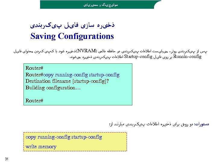 ﺳﻮﺋیچیﻨگ ﻭ ﻣﺴیﺮیﺎﺑی ﺫﺧیﺮﻩ ﺳﺎﺯی ﻓﺎیﻞ پیکﺮﺑﻨﺪی Saving Configurations ( ﺫﺧیﺮﻩ ﺷﻮﺩ. ﺑﺎ
