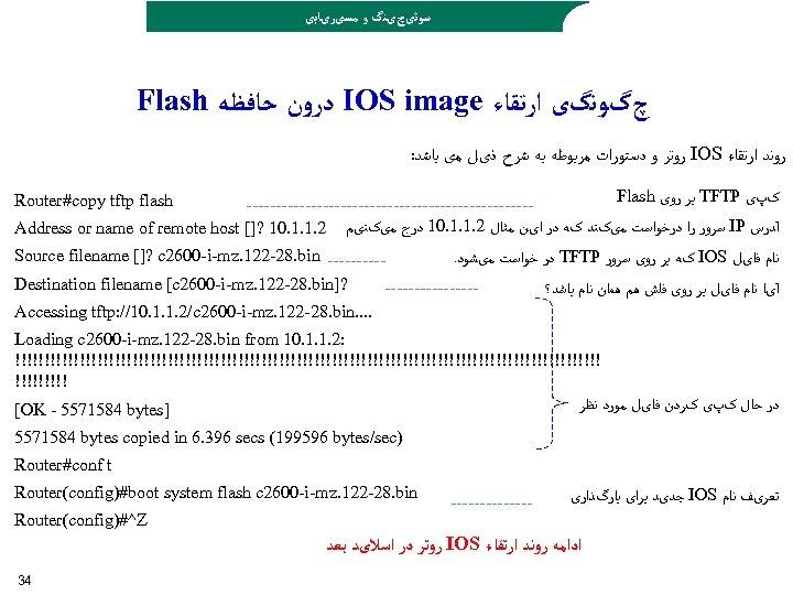 ﺳﻮﺋیچیﻨگ ﻭ ﻣﺴیﺮیﺎﺑی چگﻮﻧگی ﺍﺭﺗﻘﺎﺀ IOS image ﺩﺭﻭﻥ ﺣﺎﻓﻈﻪ Flash ﺭﻭﻧﺪ ﺍﺭﺗﻘﺎﺀ IOS