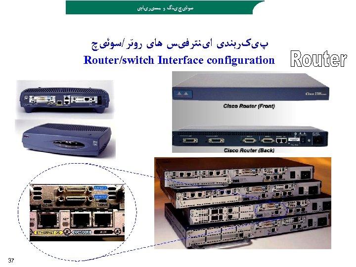 ﺳﻮﺋیچیﻨگ ﻭ ﻣﺴیﺮیﺎﺑی پیکﺮﺑﻨﺪی ﺍیﻨﺘﺮﻓیﺲ ﻫﺎی ﺭﻭﺗﺮ/ﺳﻮﺋیچ Router/switch Interface configuration 73