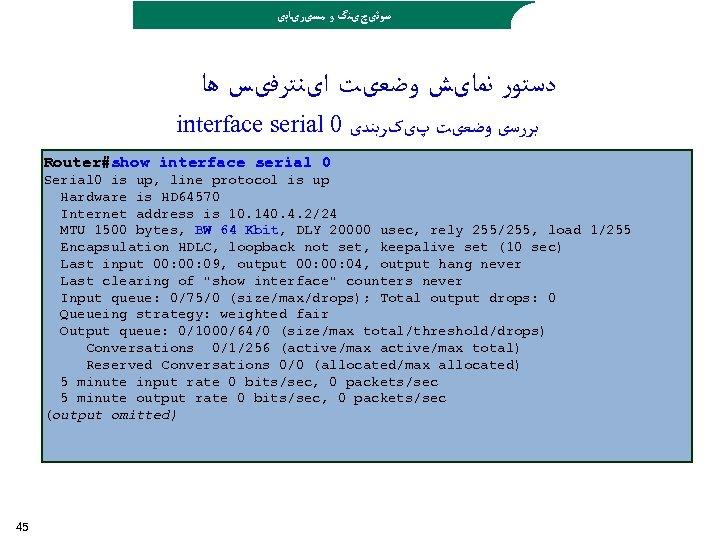ﺳﻮﺋیچیﻨگ ﻭ ﻣﺴیﺮیﺎﺑی ﺩﺳﺘﻮﺭ ﻧﻤﺎیﺶ ﻭﺿﻌیﺖ ﺍیﻨﺘﺮﻓیﺲ ﻫﺎ interface serial 0 ﺑﺮﺭﺳی ﻭﺿﻌیﺖ