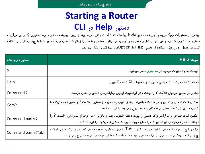 ﺳﻮﺋیچیﻨگ ﻭ ﻣﺴیﺮیﺎﺑی Starting a Router ﺩﺳﺘﻮﺭ Help ﺩﺭ CLI یکی ﺍﺯ ﺩﺳﺘﻮﺭﺍﺕ